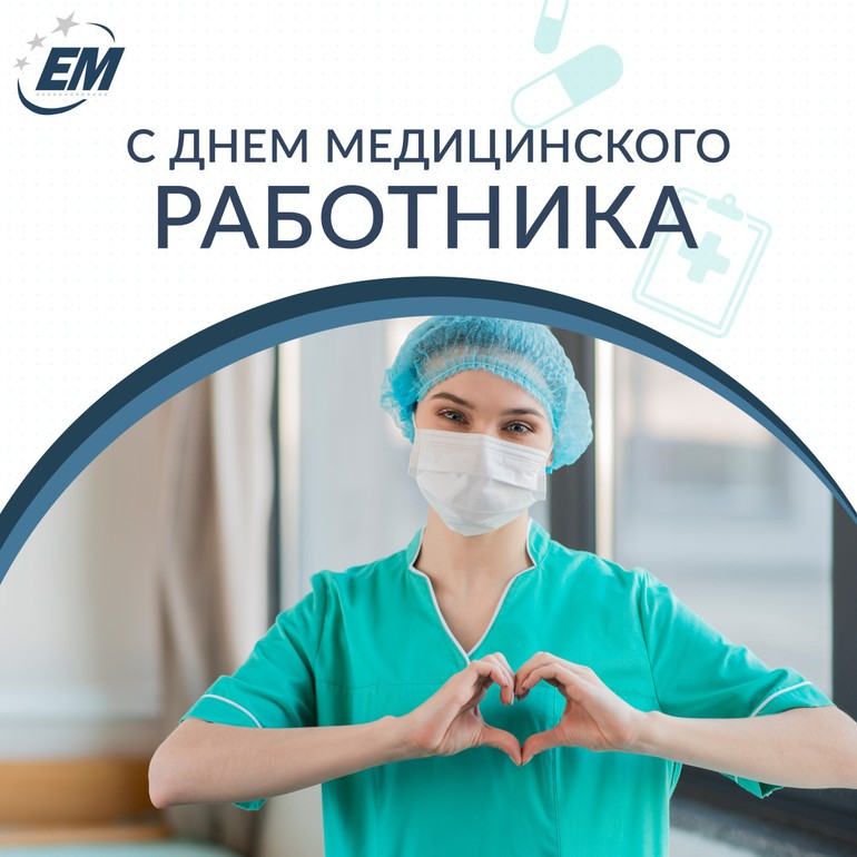 С днем медицинского работника