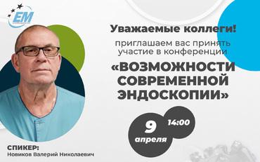 Конференция «Возможности современной эндоскопии»