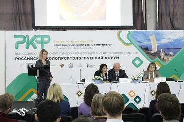 Российский колопроктологический форум (отчет)