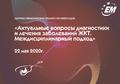 Научно-практическая онлайн конференция
